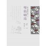護生畫集圖文賞析(六):雙鶴啣珠