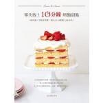 零失敗!10分鐘烤盤甜點:1個烤盤x2種蛋糕體,變化出34種職人級美味