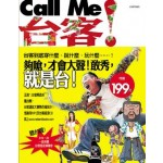 Call Me 台客!