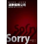 道歉服務公司