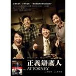 正義辯護人:THE ATTORNEY