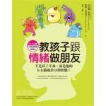 教孩子跟情緒做朋友不是孩子不乖,而是他的左右腦處於分裂狀態!(0~12歲的全腦情緒教養法)