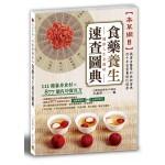 《本草綱目》食藥養生速查圖典:111種養身食材x877個內外實用方