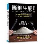 斷糖生酮飲食法:日本名醫教你吃出燃脂抗老的酮體能量,打造不生病好體質