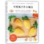 可愛風手作小麵包:太陽蛋小麵包‧迷你原味貝果‧超萌蘿蔔麵包,30款大人小孩都愛的健康無添加麵包