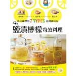 「鹽漬檸檬」 奇效料理:善待身體的7 Types奇蹟調味品