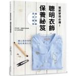 聰明衣飾保養祕笈:洗滌·去汙·縫補·收納