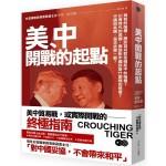 美、中開戰的起點:既有的強權,應該如何對面崛起中的強權?川普時代的美國,應該對中國採取什麼樣的態度?中國與美國,是否終需一戰?