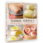 零失敗花樣饅頭,花捲與包子:家庭必備中式麵點食譜書,400張步驟圖保證成功!