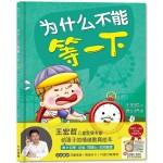为什么不能等一下:王宏哲给孩子的情绪教育绘本(简体版)