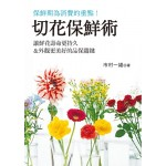 切花保鮮術:讓鮮花壽命更持久&外觀更美好的品保關鍵