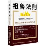祖魯法則:買進飆股不求人,英國股神史萊特轟動金融圈的經典投資祕笈(二版)