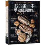 我的第一本手做健康麵包:新手也能完成的102種天然發酵麵包【全新修訂版】