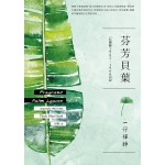 芬芳貝葉:一行禪師1962-1966日記