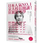 日本人氣NO.1京大校長開講!狂放思考學:狂野發想x放泥Funny學習,成為未來需要的全球化人才