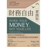 財務自由實踐版:打造財務跑道,月光族、小資族也能過自己想要的生活