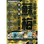 蘇梅食玩買終極天書(2013-14年版)