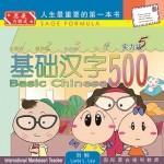基础汉字500实力级book4