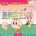 基础汉字500信心级book2