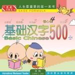基础汉字500信心级book5