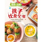 孩子饮食全书