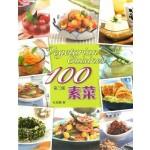 美食廚典--100素菜