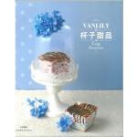 Vanlily的杯子甜品