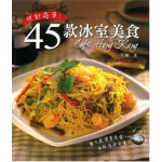 新世代廚房-夥計落單!45款冰室美食