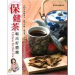 保健茶-喝出好體魄