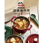 staub非凡滋味:鑄鐵鍋料理 2