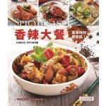 新世代廚房-香辣大餐