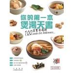 你的第一本煲湯天書:100道實用湯譜