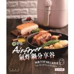Airfryer氣炸鍋分享谷 熱搜TOP 60人氣料理