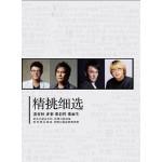 精挑细选 (4CD) - 姜育恒,齐秦,张雨生,张信哲