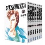 城市獵人 完全版 盒裝套書(1~8冊)