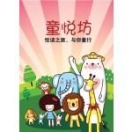 Imprint Children Carnival Mini notebook (非卖品)
