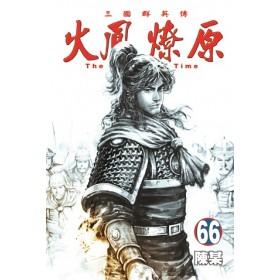 火鳳燎原 66(首刷限定版)