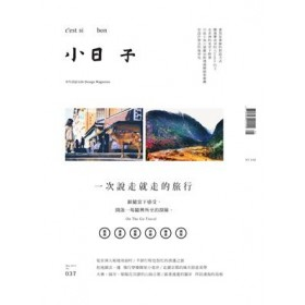 小日子享生活誌5月號/2015 第37期