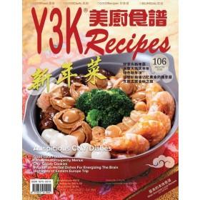Y3K 美厨食谱 2019年1月刊(第106期)