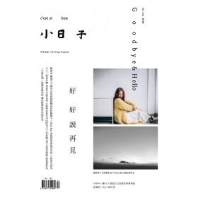 小日子享生活誌12月號/2018 第80期
