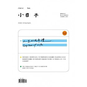 小日子享生活誌02月號/2019 第82期