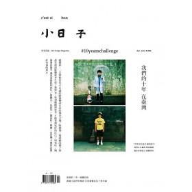 小日子享生活誌04月號/2019 第84期