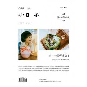 小日子享生活誌08月號/2019 第88期