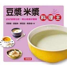 豆漿·米漿料理王