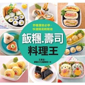 飯糰·壽司料理王