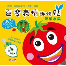 百变表情趣味贴:蔬菜水果