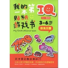 IQ我的第一本贴纸游戏书: 恐龙王国