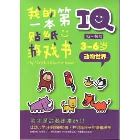IQ我的第一本贴纸游戏书: 动物世界