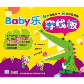 BABY乐穿线板