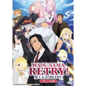 MAOU-SAMA, RETRY!魔王大人 V1-12END (DVD)